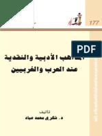 المذاهب الأدبية و العربية