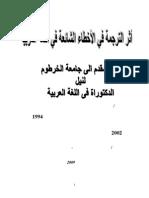 أثر الترجمة في الأخطاء الشائعة في اللغة العربية