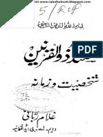 Sakandar Zulqarnain (Iqbalkalmati.blogspot.com)