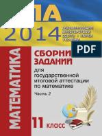 DPA-11-2014-2