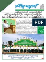 Union daily 23-12-2014.pdf
