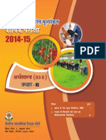 CBSE OTBA Material for Class 11 Economics in Hindi