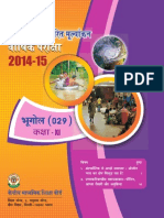 CBSE OTBA Material for Class 11Geography in Hindi