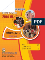 CBSE OTBA Material for Class 9 for Mathematics in Hindi
