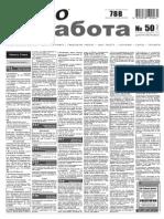 Aviso-rabota (DN) - 50 /185/