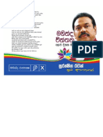 President Rajapaksa's Election Manifesto. Mahinda Chinthana Lowa Dinana Maga - (Sinhala version)