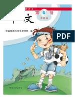 (中文)第6册