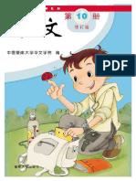 (中文)第10册
