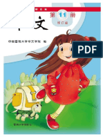 (中文)第11册