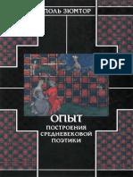 Зюмтор П. - Опыт Построения Средневековой Поэтики (Библиотека Средних Веков). - 2003