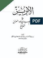 كتاب الإبريز.pdf