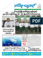 Union daily 24-12-2014.pdf