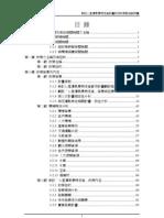 七星潭特定風景區政府政策評估明書