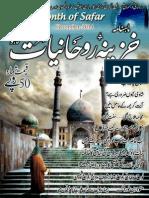 Monthly Khazina-e-Ruhaniyaat Dec'2014 (Vol 5, Issue 8)