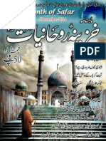 Monthly Khazina-e-Ruhaniyaat Dec'2014 (Vol 5, Issue 8)