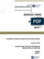 Bahasa Tamil SK Tahun 5
