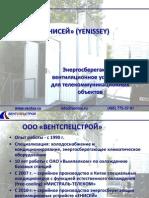 Презентация ЕНИСЕЙ-7