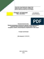 STO-56947007-33.180.10.185-2014