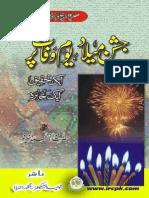 Jashn-e-Meelad Ya Yaume Wafat (Shk.muniar Qamar Hafizaullah)