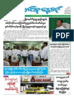 Union daily 26-12-2014.pdf