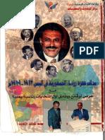 معالم عهود رؤساء الجمهوريه  في اليمن.pdf