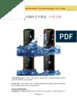 DG1 Function Description-www.digoor.com-Shenzhen Trigger Scien-Tech Co., Ltd(Digoor)-Tri-proof Smartphone(Waterproof-dustproof-shockproof Mobile Phone) Co.,Ltd.