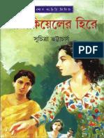 Arakiyeler_Hire_-_Suchitra_Bhattacharya