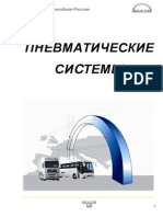 Пневматические Системы Автомобилей Man