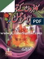 Kafiron Key Tehwaar Aur Hamara Taraz Amal