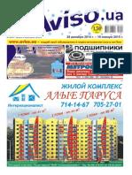 AvisoKharkov50(447) Blue Part