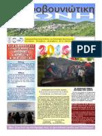 Xeimonas 2014-2015.pdf