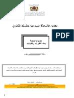 مصوغة مادة الفيزياء و الكيمياء - وزارة التربية الوطنية