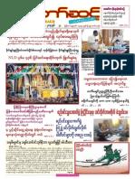Myanmar Than Taw Sint Vol 3 No 42.pdf