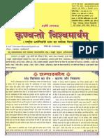 Vedic Patrika Dec 2014