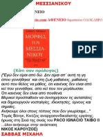 Morphes tou messianikou - Sabbas Mikhael.pdf