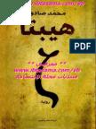 hepta - mohamed sadeq هيبتا - محمد صادق