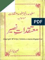 Hayatul Haiwan In Urdu Pdf