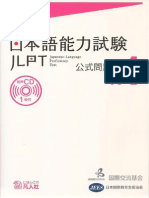 Japanese-Language Proficiency Test Official Pratice Workbook N1
