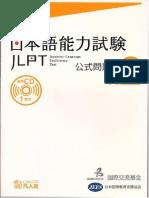 Japanese-Language Proficiency Test Official Pratice Workbook N2
