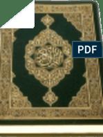 El origen del Coran