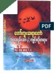 Dr Mehm Tin Mon  _  TawKuuSayaDawBawaSeeSarNhitKyintSinTayar.pdf