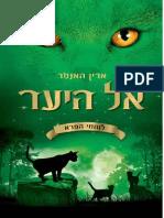 אל היער - לוחמי הפרא 1 / הנטר ארין