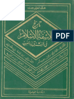 L'histoire des philosophes musulmans en Orient et en Occident Ibn Al Haytam.pdf