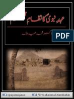 Ehad Nabwi Ka Nizam Taleem