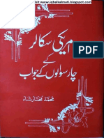 Amreki Skalar Kay Char Sawalun Kay Jawab (Iqbalkalmati.blogspot.com)
