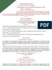 2014-09-07_kyriakh_pro_ypswsews