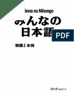 Minna No Nihongo 1 - Honsatsu