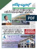 Union Daily (29-12-2014).pdf