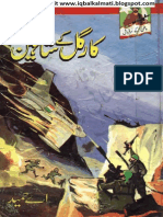 Kargal K Shaheen Iqbalkalmati.blogspot.com)
