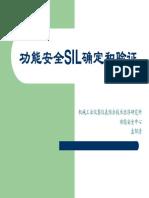 5_SIL确定和验证方法论及案例解析